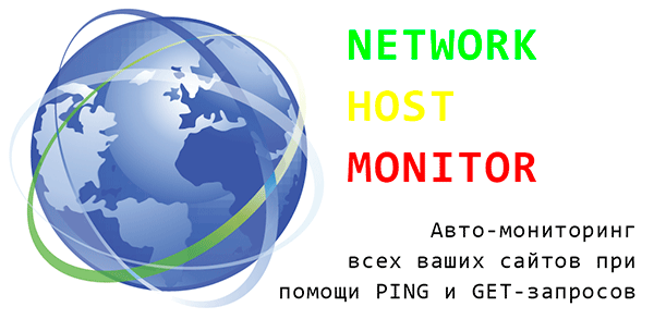Выпущен Network Host Monitor для Android